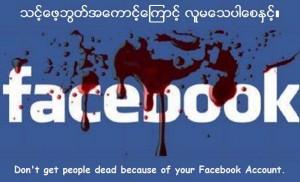 facebookblood
